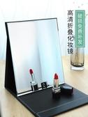 化妝鏡便攜折疊鏡子大號梳妝鏡翻蓋式學生台式化妝鏡小宿舍簡約桌面男女DF 全館免運 艾維朵