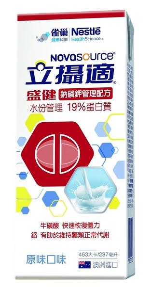 立攝適盛健鈉磷鉀管理配方原味口味237ml*1箱 *維康*