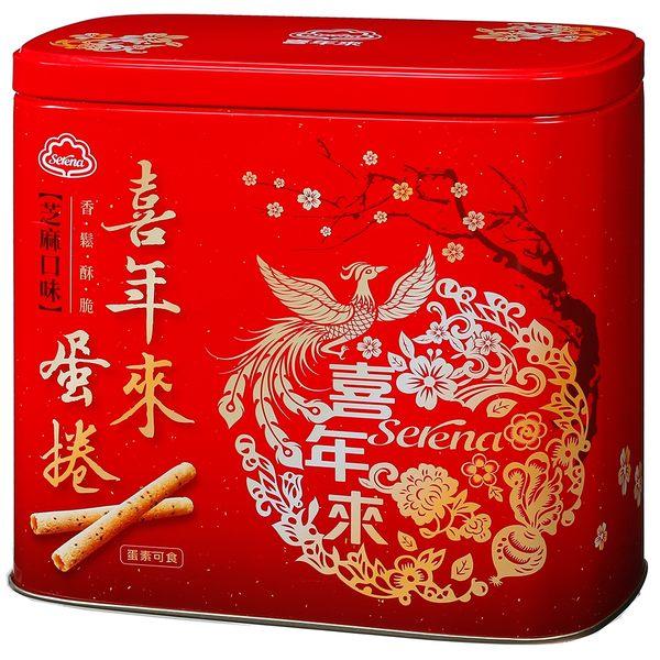 【喜年來】芝麻蛋捲禮盒512公克