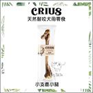CRIUS克瑞斯[天然耐咬犬用零食,小支鹿小腿,1入,紐西蘭製]