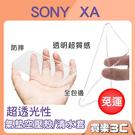 SONY XA 空壓殼 / 清水套,超透光、完整包覆
