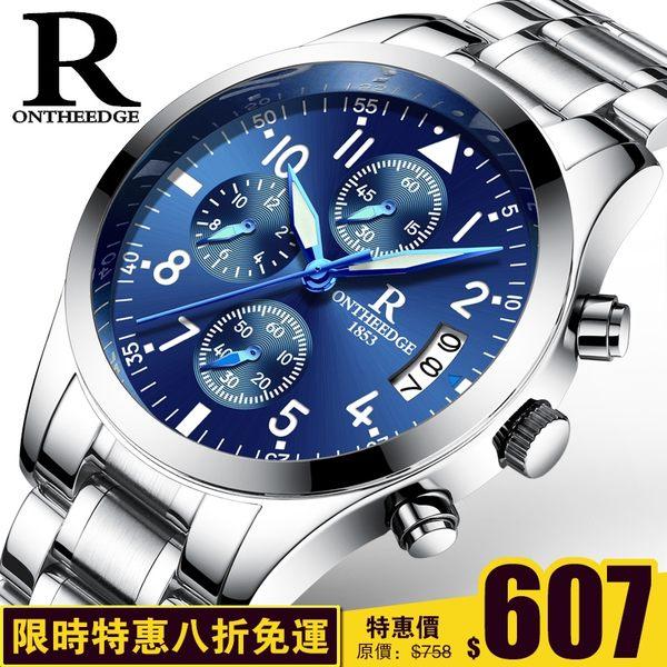 手錶男 男士手錶運動石英錶 防水時尚潮流夜光精鋼帶男錶機械腕錶     韓小姐の衣櫥