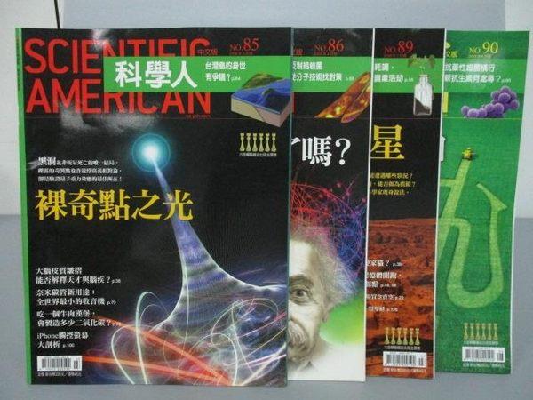 【書寶二手書T8/雜誌期刊_PEC】科學人_85~90期間_4本合售_裸奇點之光等
