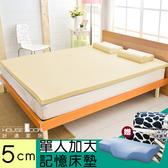 House Door 大和抗菌表布 5cm記憶床墊外宿組-單大3.5尺璀璨金