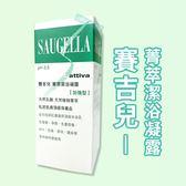 【即期7/31可接受再下單】現貨 Saugella 賽吉兒 菁萃潔浴凝露 [加強型] 100ml 私密清潔 沐浴乳 敏感肌