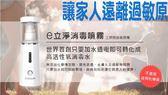 【福健佳健康生活館】🌻e立淨消毒噴霧製造機 隨手瓶消毒/原廠公司貨/贈好禮