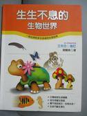 【書寶二手書T1/少年童書_OLZ】生生不息的生物世界_謝麗美