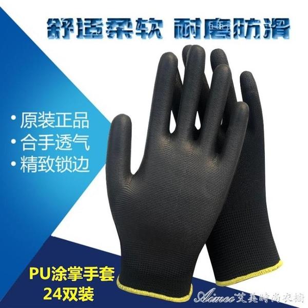 防靜電手套薄款PU涂掌手套勞保耐磨工作帶膠防滑透氣打包勞動防護無塵