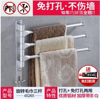 太空鋁旋轉毛巾架衛生間毛巾掛桿浴室毛巾架【旋轉帶鉤3桿免打孔】
