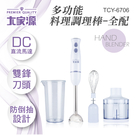 大家源 多功能料裡 調理棒(全配) TCY-6706