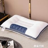 全棉決明子枕頭單人學生宿舍超柔護頸枕雙人枕芯單只裝成人家用 創意空間