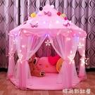兒童帳篷室內公主娃娃玩具屋超大城堡過家家游戲房子女孩分床神器MBS『「時尚彩紅屋」
