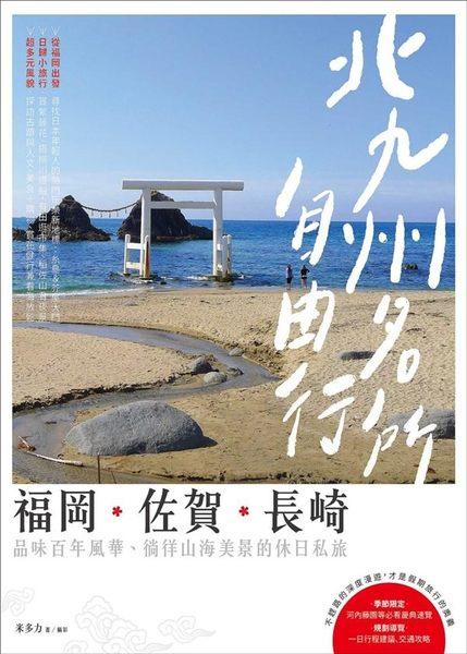 北九州名所自由行:福岡‧佐賀‧長崎,品味百年風華、徜徉山海美景的休日私旅
