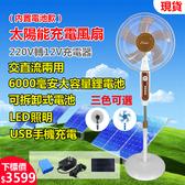 太陽能充電風扇 【免運】戶外扇 DC12V電風扇 家用 太陽能戶外落地扇 可充電USB交直流兩用T