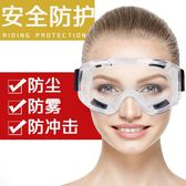防塵眼鏡工業粉塵透明護目鏡打磨男女勞保飛濺風沙灰塵騎行防風鏡