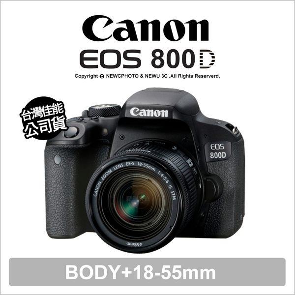 Canon EOS 800D+18-55mm 彩虹公司貨【24期免運費】觸控 雙像素對焦  薪創數位