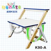 【NEW!KIWI可調整兒童成長書桌K-90A(台灣製)】全新升級款▼獨家優惠▼
