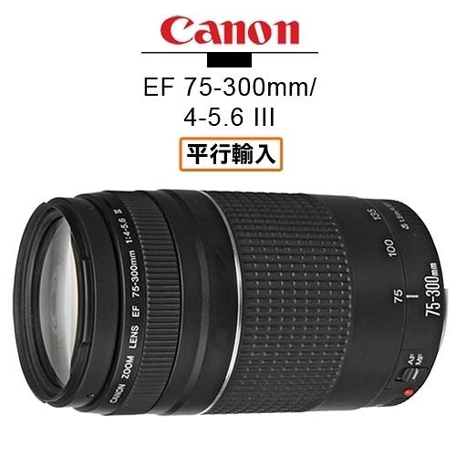 【免運】/3C LiFe/ CANON EF 75-300mm F4-5.6 III 鏡頭 平行輸入◀ 店家保固一年