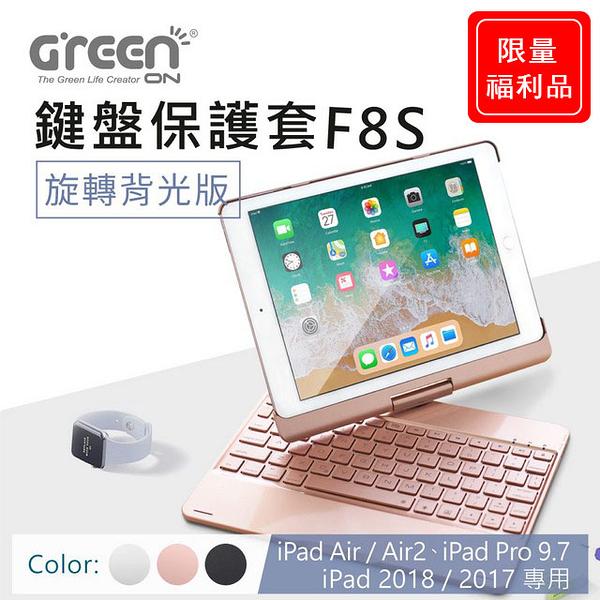 【福利品-展示機】GREENON 鍵盤保護套F8S 旋轉背光版 iPad 2018 / iPad Pro 9.7 專用 注音倉頡鍵盤-玫瑰金