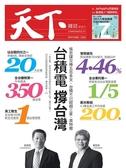 天下雜誌 1120/2019 第686期:台積電撐台灣