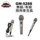 GM-5288 專業級 無線 / 有線 兩用麥克風 無線麥克風 卡拉OK麥克風