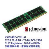金士頓 伺服器記憶體 【KSM24RD4/32HAI】 32GB DDR4-2400 REG CL17 雙面 新風尚潮流