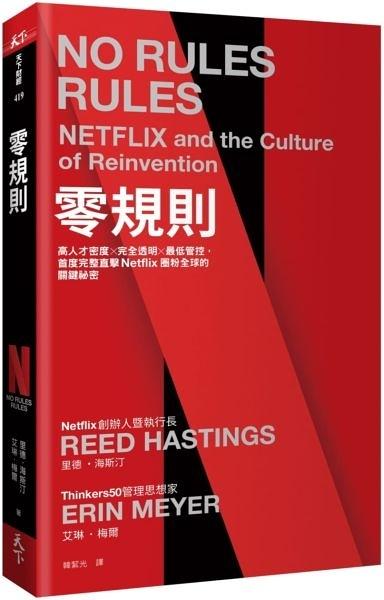 零規則:高人才密度x完全透明x最低管控,首度完整直擊Netflix圈粉全...【城邦讀書花園】