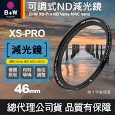【B+W可調減光鏡】46mm XS-PRO ND Vario MRC nano 奈米鍍膜 捷新公司貨 ND2-ND32