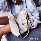 帆布包包女秋季韓國時尚百搭側背斜背包托特包 【新年好】