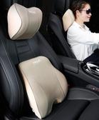 汽車頭枕護頸枕車用枕頭靠枕一對車內用品脖子座椅記憶棉腰靠-享家生活館 YTL