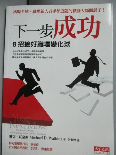 【書寶二手書T7/財經企管_IDU】下一步,成功-8招接好職場變化球_李仰淳, 麥克‧瓦金