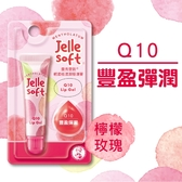 曼秀雷敦Jelle Soft 輕柔甜漾潤唇凍膏-Q10