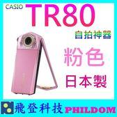 贈FR100L相機+32G全配+原廠皮套 CASIO 台灣卡西歐 EX-TR80 TR80  粉色 群光公司貨 相機 TR70