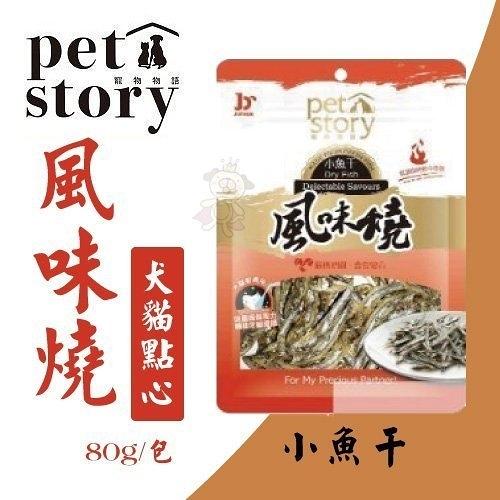 『寵喵樂旗艦店』寵物物語 pet story 風味燒-犬貓零食_小魚干80g 高鈣丁香小魚乾