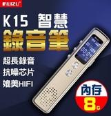 [富廉網]【RUIZU】K15 智慧錄音筆 8GB
