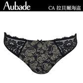 Aubade-拉貝爾海盗S印花蕾絲丁褲(黑)CA