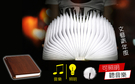 【小樺資訊】開發票 創意木質LED摺疊書燈 創意燈具 可當音箱喇叭 LED燈 小夜燈 歐風燈飾