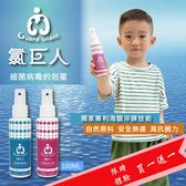 氯巨人抗菌液(買一送一)抗菌液 諾羅病毒 輪狀病毒 腸病毒【EC0028】乾洗手