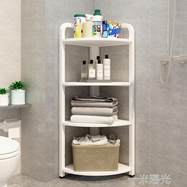 衛生間三角架置物架廁所免打孔儲物架子浴室用品收納架落地多層架 一米陽光