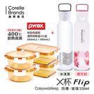 【康寧Corningware】 Pyrex透明玻璃保鮮盒4件組(AMBS0405)+隨行X杯550ml*2(水漾黑+櫻花粉)