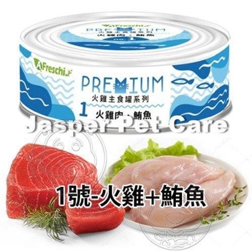 【🐱🐶培菓寵物48H出貨🐰🐹】AFreschisrl艾富鮮》PREMIUM火雞主食罐系列貓罐-80g