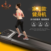 電動跑步機家用平板便攜跑步機小型智慧迷你走步機家用多功能健步機 ciyo黛雅