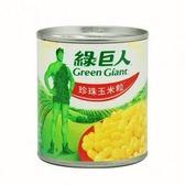 綠巨人 珍珠 玉米粒 312gx24罐/箱【效期2019/8月】