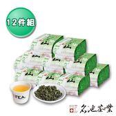 【名池茶業】世界名茶-阿里山手採清香烏龍茶(熱銷回饋12件組/附提袋X2)
