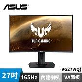 ASUS 華碩 VG27WQ 27型 165Hz VA曲面 2K曲面電競螢幕