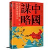 中國謀略(新全球化下中國一帶一路的經濟與戰略布局)