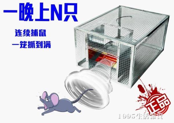 捕鼠器 大號全自動連續捕鼠器家用老鼠籠子撲鼠滅鼠神器抓鼠驅鼠捉鼠工具 1995生活雜貨igo