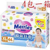 妙而舒 瞬吸舒爽紙尿褲 XL ( 箱購 44片X4包 )