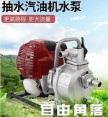 抽水機 2沖程四沖程1寸汽油機抽水泵 割草機動力發動機改裝抽水機CY 自由角落