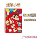 【京之物語】 蠟筆小新 2020手帳 行事曆 B6週間曆本 日本製 現貨